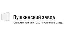 ОАО «Пушкинский завод»